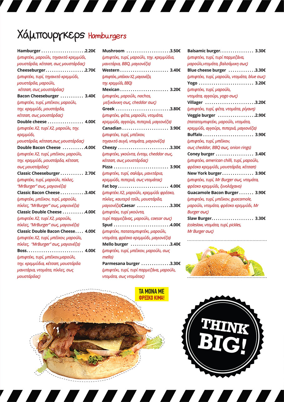 mr burger 2011 mr burger | news | history | locations | breakfast menu | lunch menu |  dinner menu adobe acrobat reader is required to view this site properly you  can.